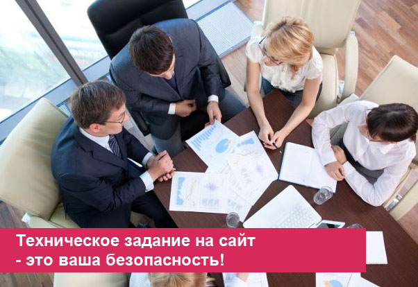 техническое задание на разработку сайта - это ваша безопасность