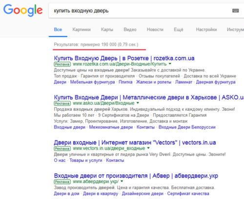 Найдите ваших конкурентов в Google и Yandex