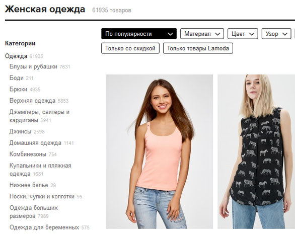 Структура интернет-магазина одежды