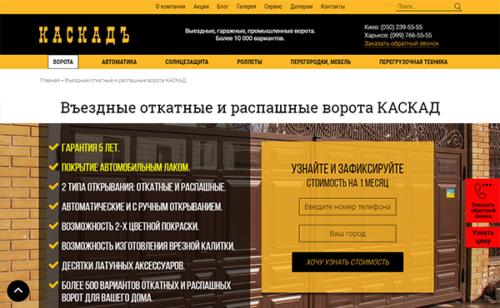 Красные кнопки на сайте КАСКАДЪ