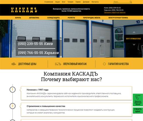 Редизайн сайта по продаже ворот